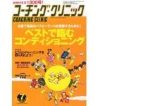 【連載】現地で活躍する日本人選手に聞く米国のメディア・トレーニング事情 #コーチングクリニック