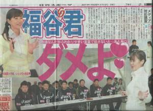 日刊スポーツ 名古屋 1月13日