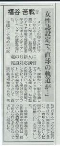 中日新聞 1月13日