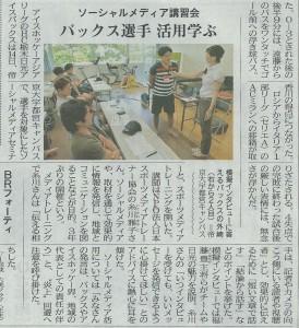 下野新聞2