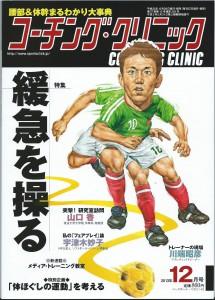 コーチング・クリニック12月号表紙