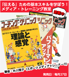 コーチング・クリニック(ベースボール・マガジン社)